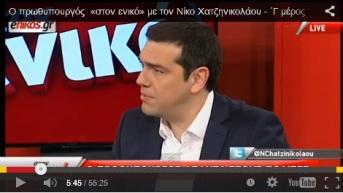 Tsipras_Enikos